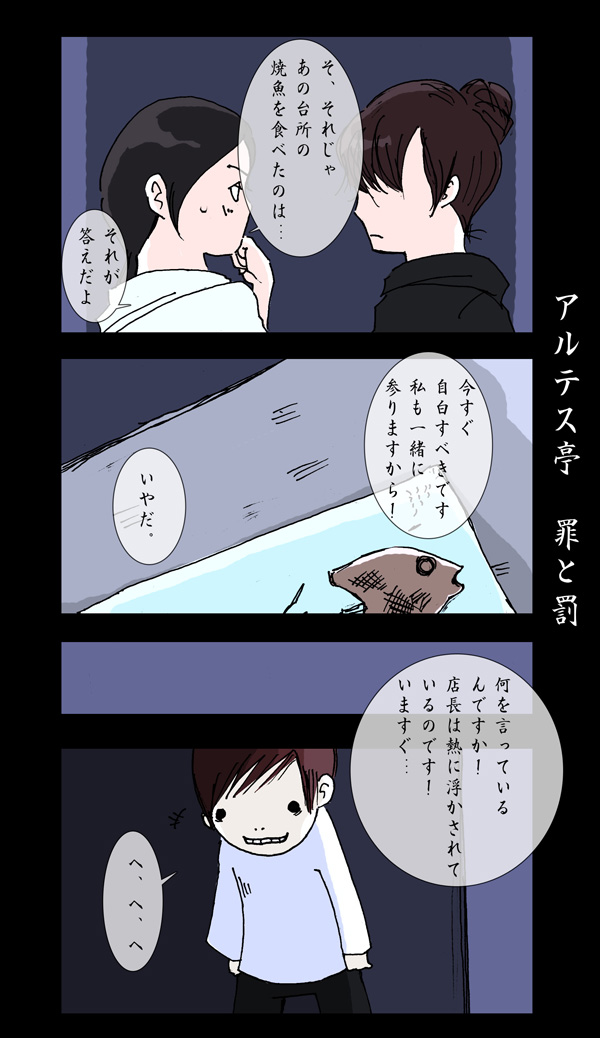 tsumibatu.jpg