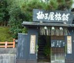 柚子屋旅館入口