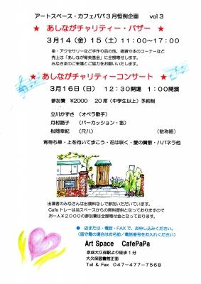 あしながチャリティーバザーコンサート2014