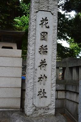 花園神社 001