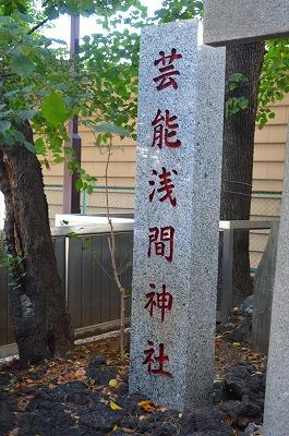 花園神社 020