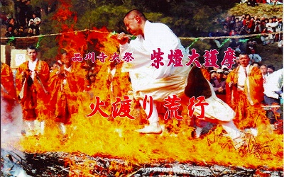 image1火渡り荒行 品川寺