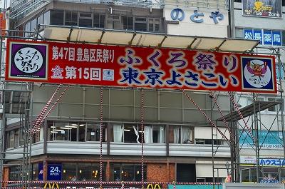 ふくろ祭り 006