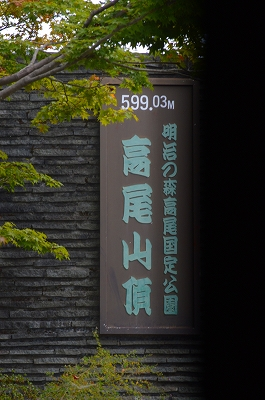 高尾山 014