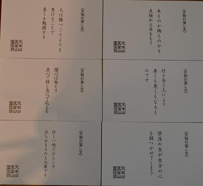 高尾山 042-crop