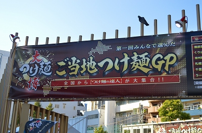 つけ麺GP 002