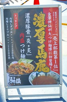 つけ麺GP 007