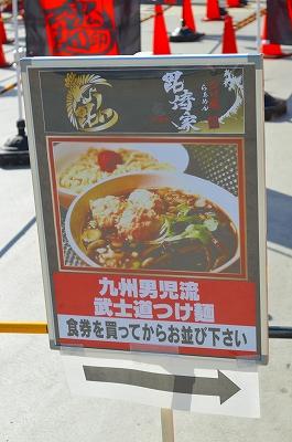 つけ麺GP 008