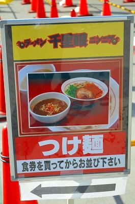 つけ麺GP 009