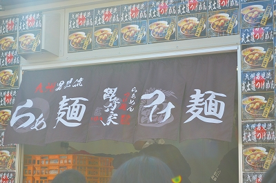 つけ麺GP 013
