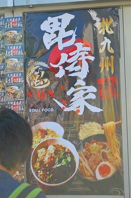 つけ麺GP 014