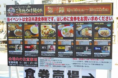 つけ麺GP 023