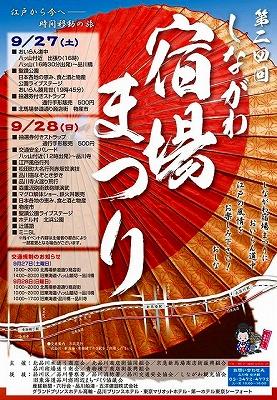 shinagawashuku2014.jpg