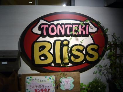 トンテキ Bliss
