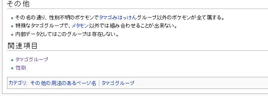 ポケモンwiki 01 プロト@70