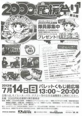 2000円札応援