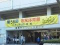 F1000855朝霞市民体育祭