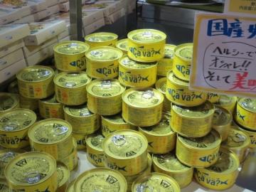 国産サバのオリーブオイル漬け 380円