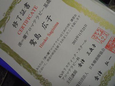 shuryo_20131126000757825.jpg