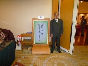 松野さん20周年記念パーティー