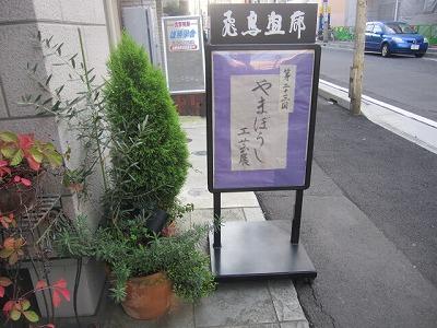 H25年やまぼうし工芸会展 001