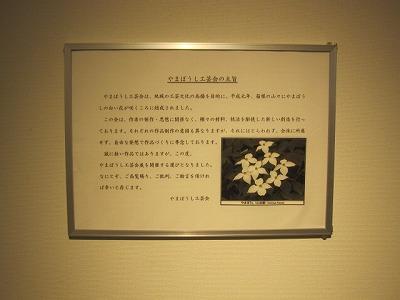 H25年やまぼうし工芸会展 021