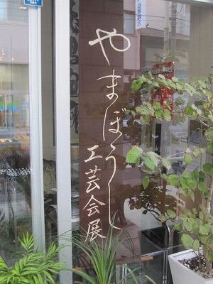 H25年やまぼうし工芸会展 030