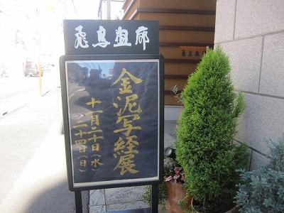 H25年橋本章吾展 002