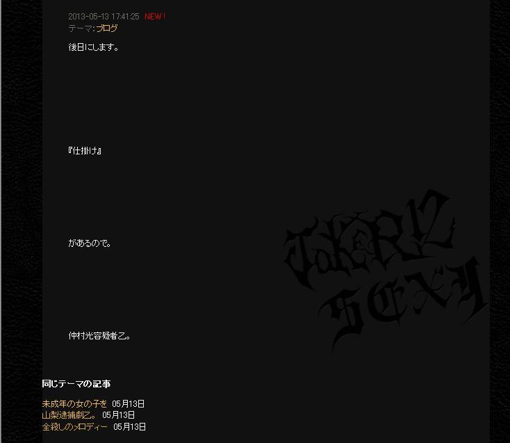 7瓜田純士×国内最大暴力団×日本国警察行政