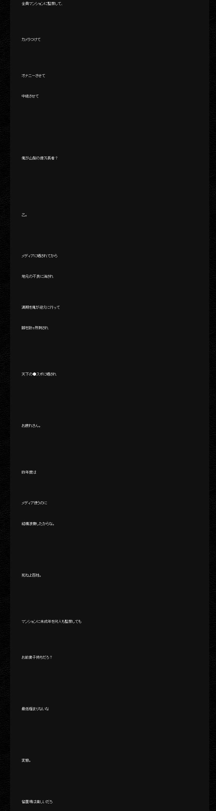 8瓜田純士×国内最大暴力団×日本国警察行政