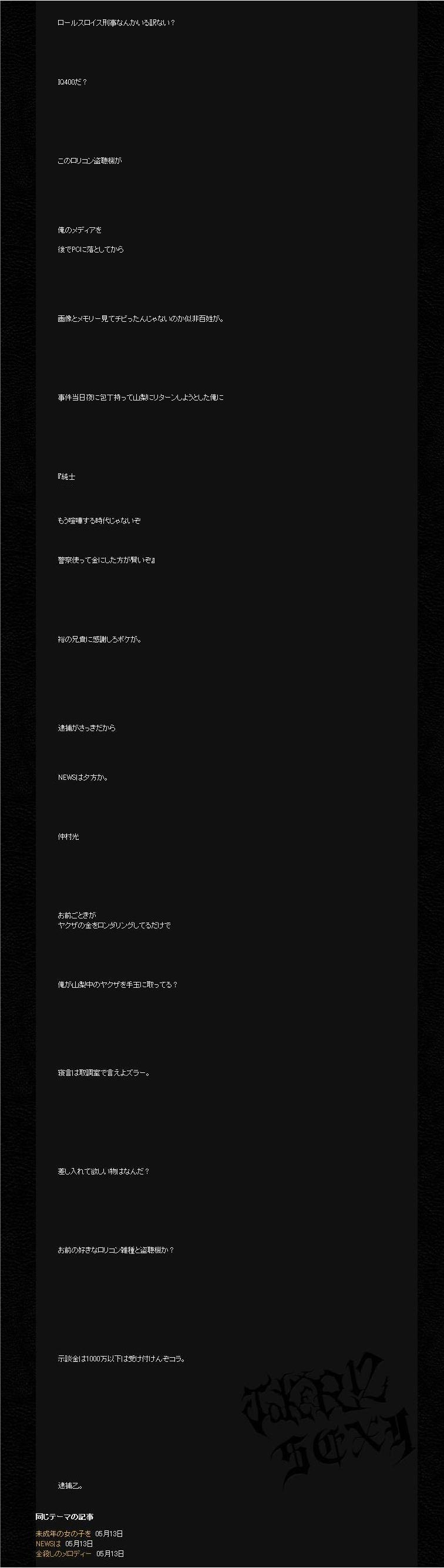 9瓜田純士×国内最大暴力団×日本国警察行政