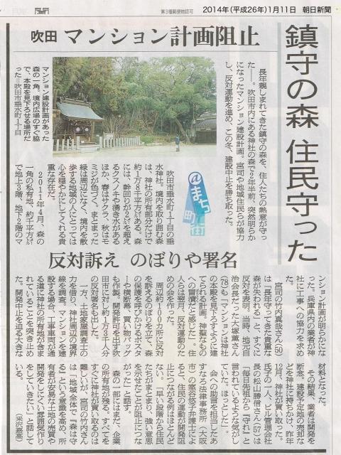 asahi_20140111.jpg