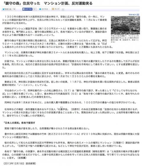 yomiuri_20131218.jpg