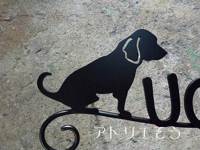 犬+クローバー表札