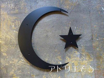 月+星妻飾り