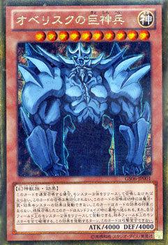 オベリスクの巨神兵(ゴルシク)