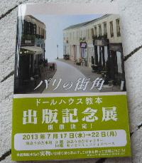 blog2013062603.jpg