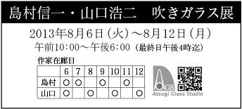 2013鎌倉夏