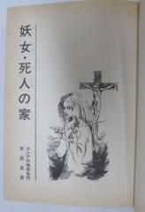 武田武彦 ロシアの怪奇名作 妖女・死人の家 1973年