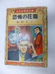 海野十三 日本名探偵文庫 恐怖の花籠 昭和32年