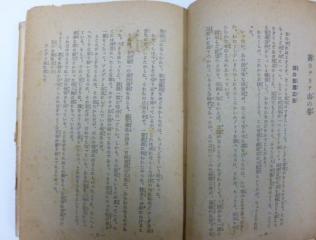 横溝正史 探偵冒険 幽霊鉄仮面 昭和29年