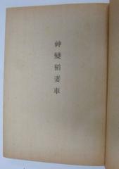 横溝正史 神変稲妻車 昭和26年 八興社