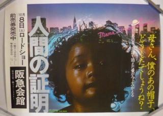 映画ハーフポスター 「人間の証明」