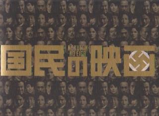 舞台パンフ 2011年「国民の映画」三谷幸喜