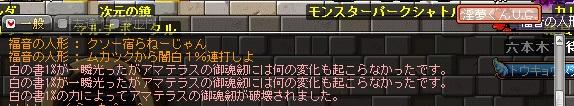 MapleStory 2013-08-19 18-54-11-073