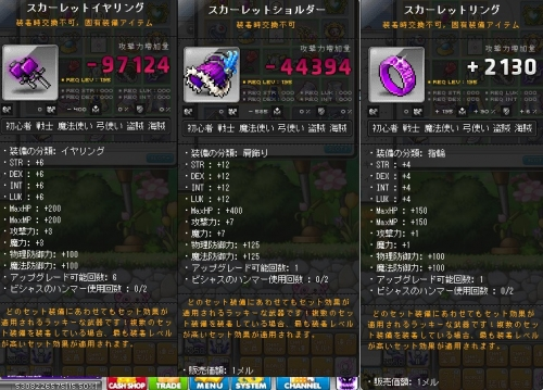 MapleStory 2014-10-02 22-08-34-022