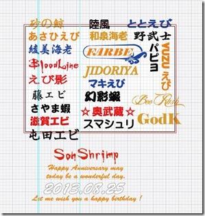 2013-08-13T19-18-35_22