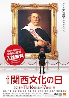 2013関西文化の日