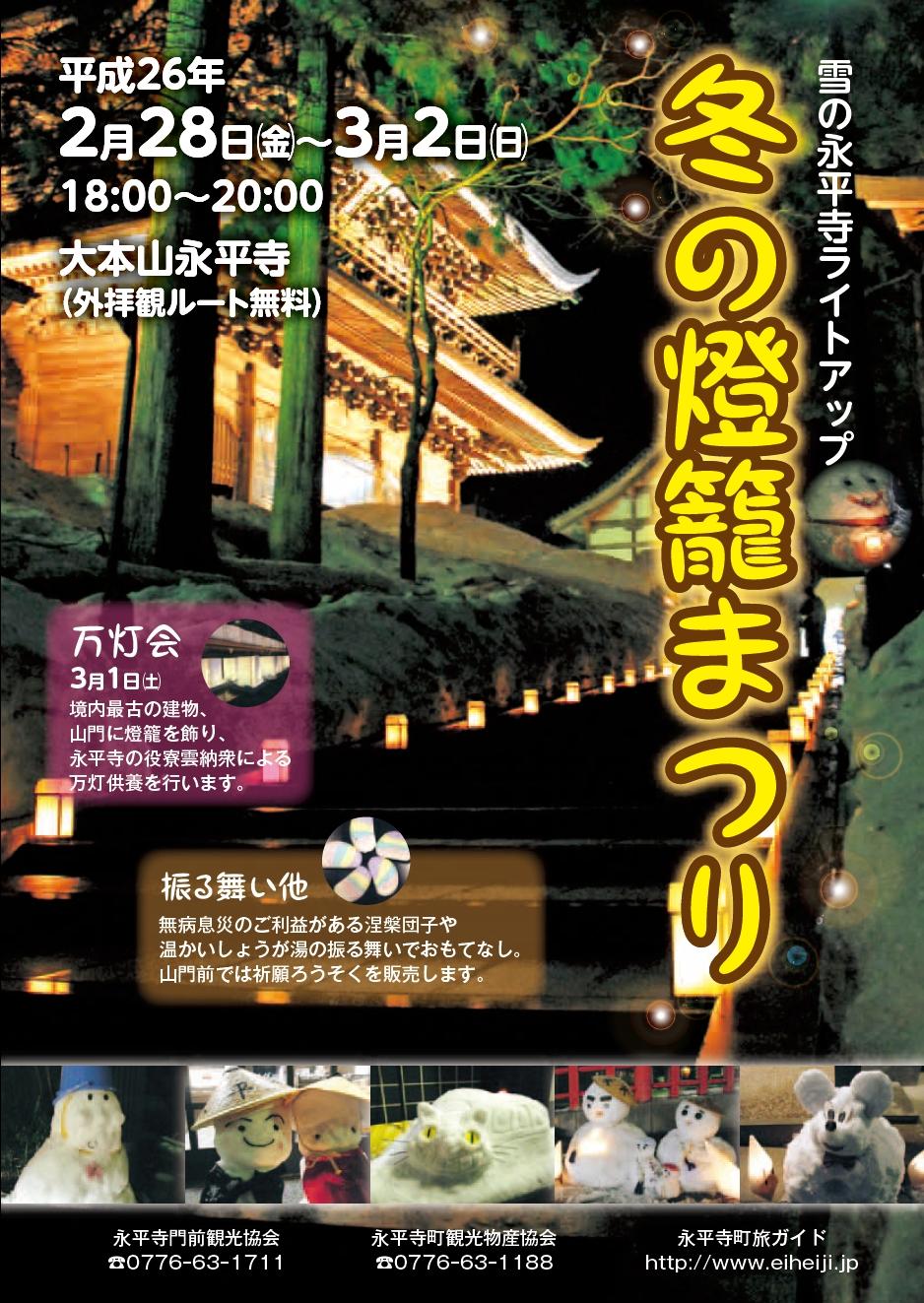 永平寺冬の燈籠まつり2014