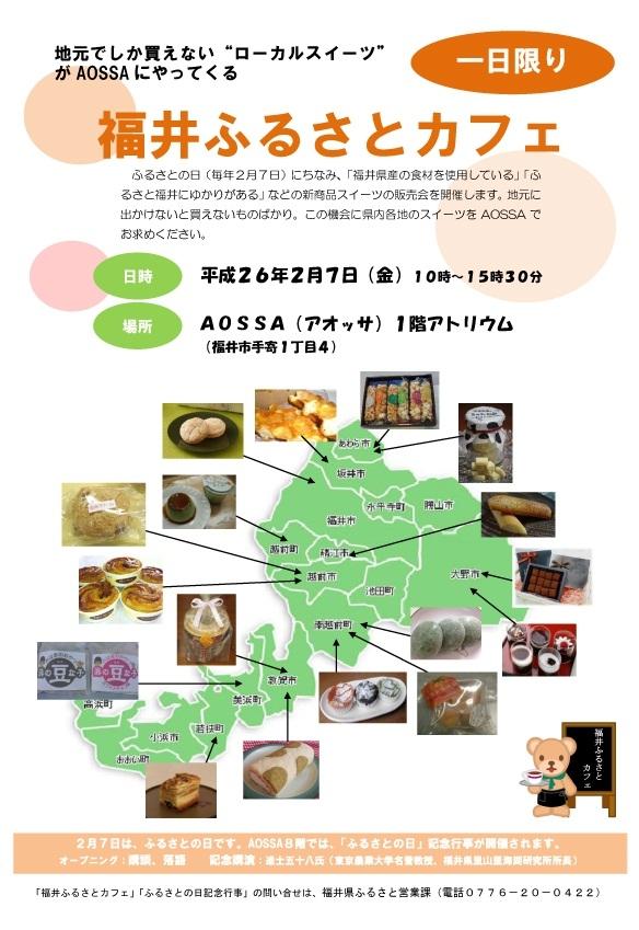 福井ふるさとカフェ2014その1